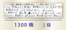 1300株 J様