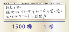 1500株 T様