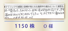 1150株 O様