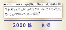 2000株 K様