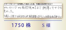 1750株 S様