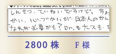 2800株 F様