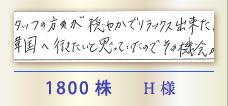 1800株 H様