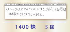 1400株 S様