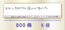 800株 K様