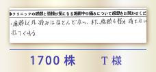 1700株 T様