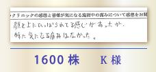 1600株 K様