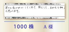 1000株 A様