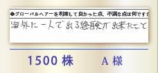 1500株 A様