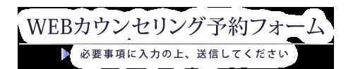 WEBカウンセリング予約フォーム